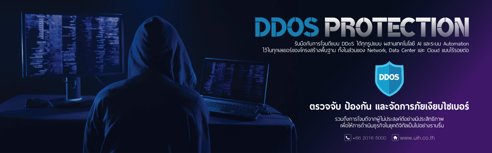 UIH DDOS Protection